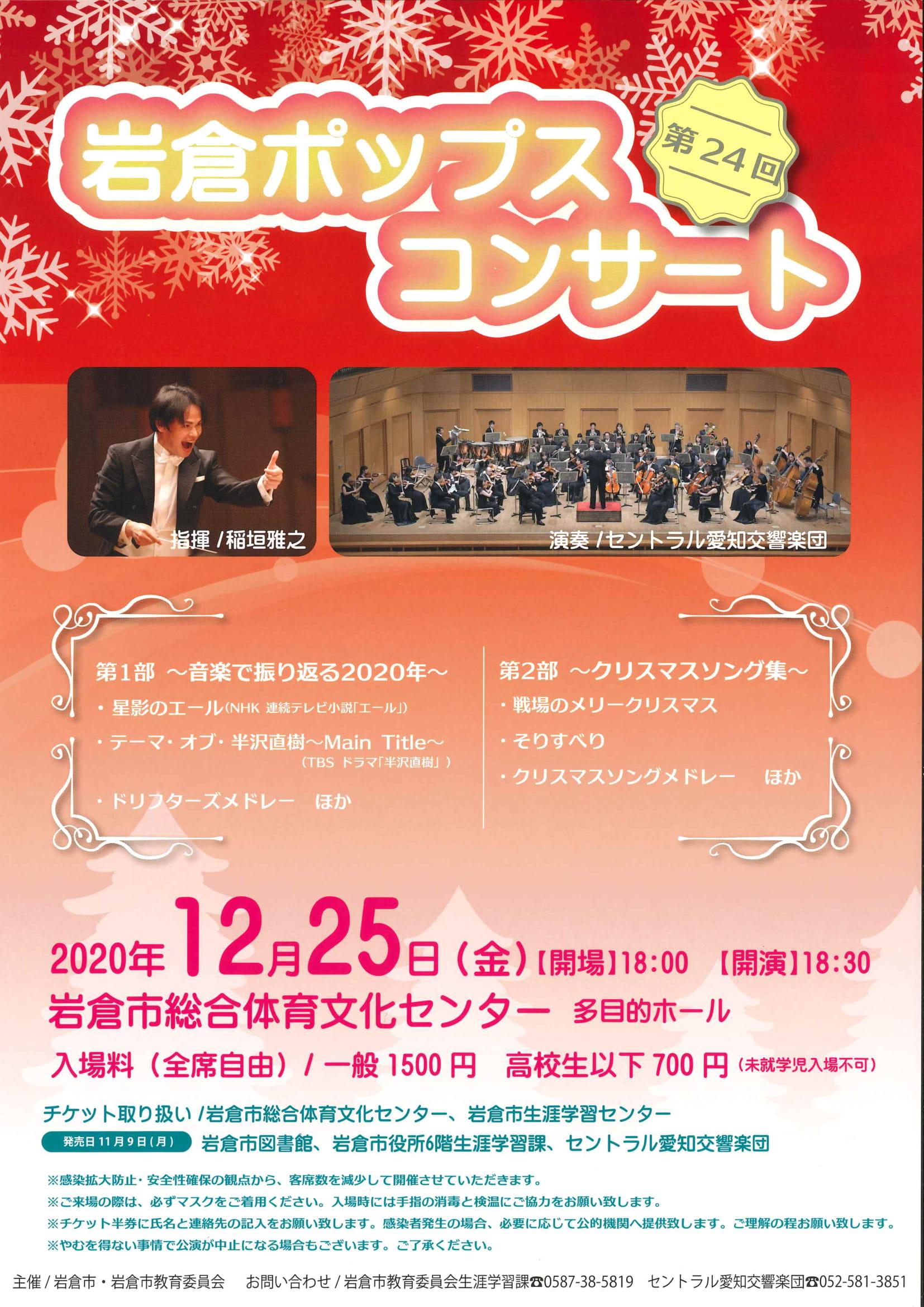 第24回岩倉ポップスコンサート