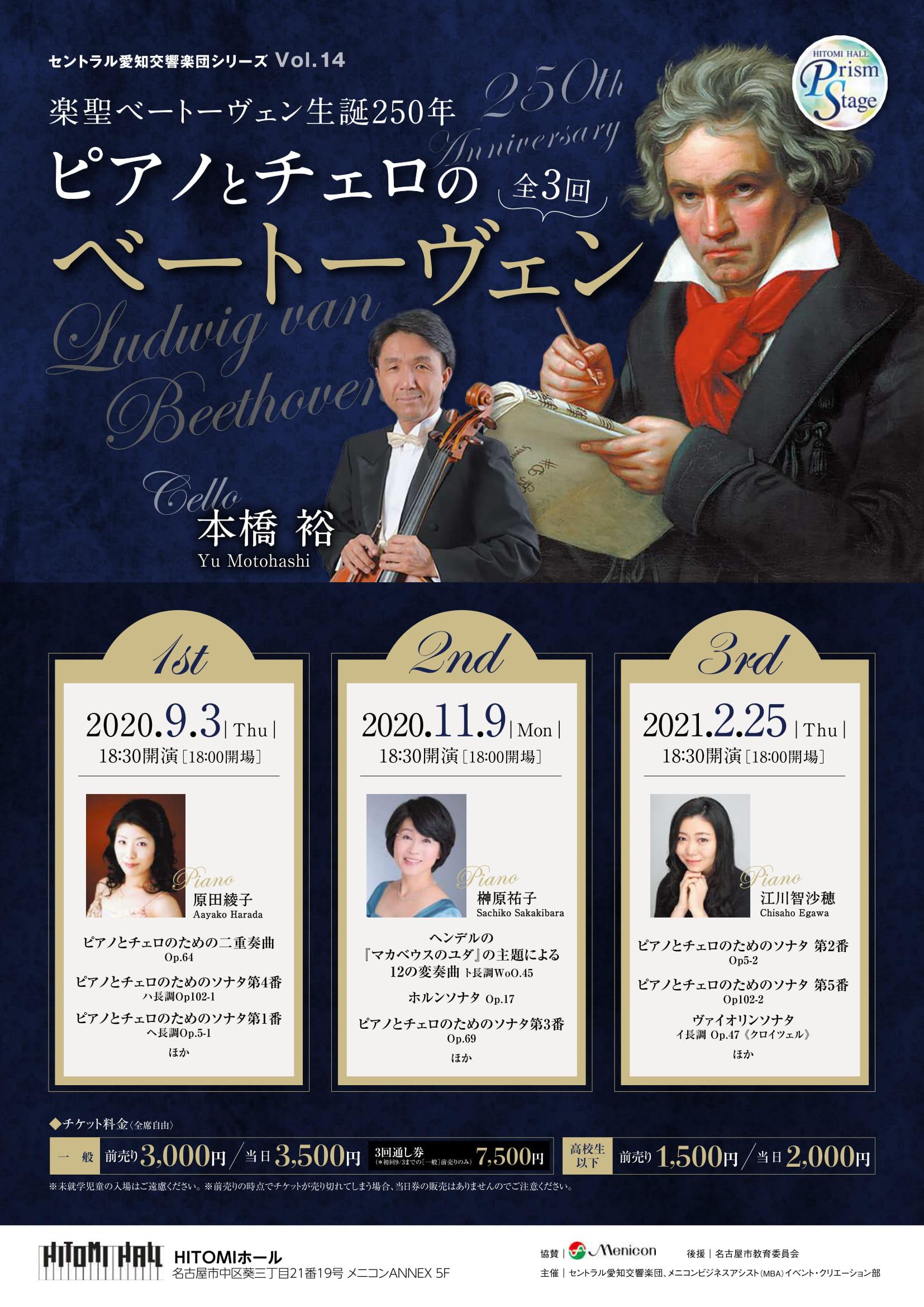 HITOMIホールプリズムステージ セントラル愛知交響楽団シリーズVol.14「ピアノとチェロのベートーヴェン」【3rd】(全3回)