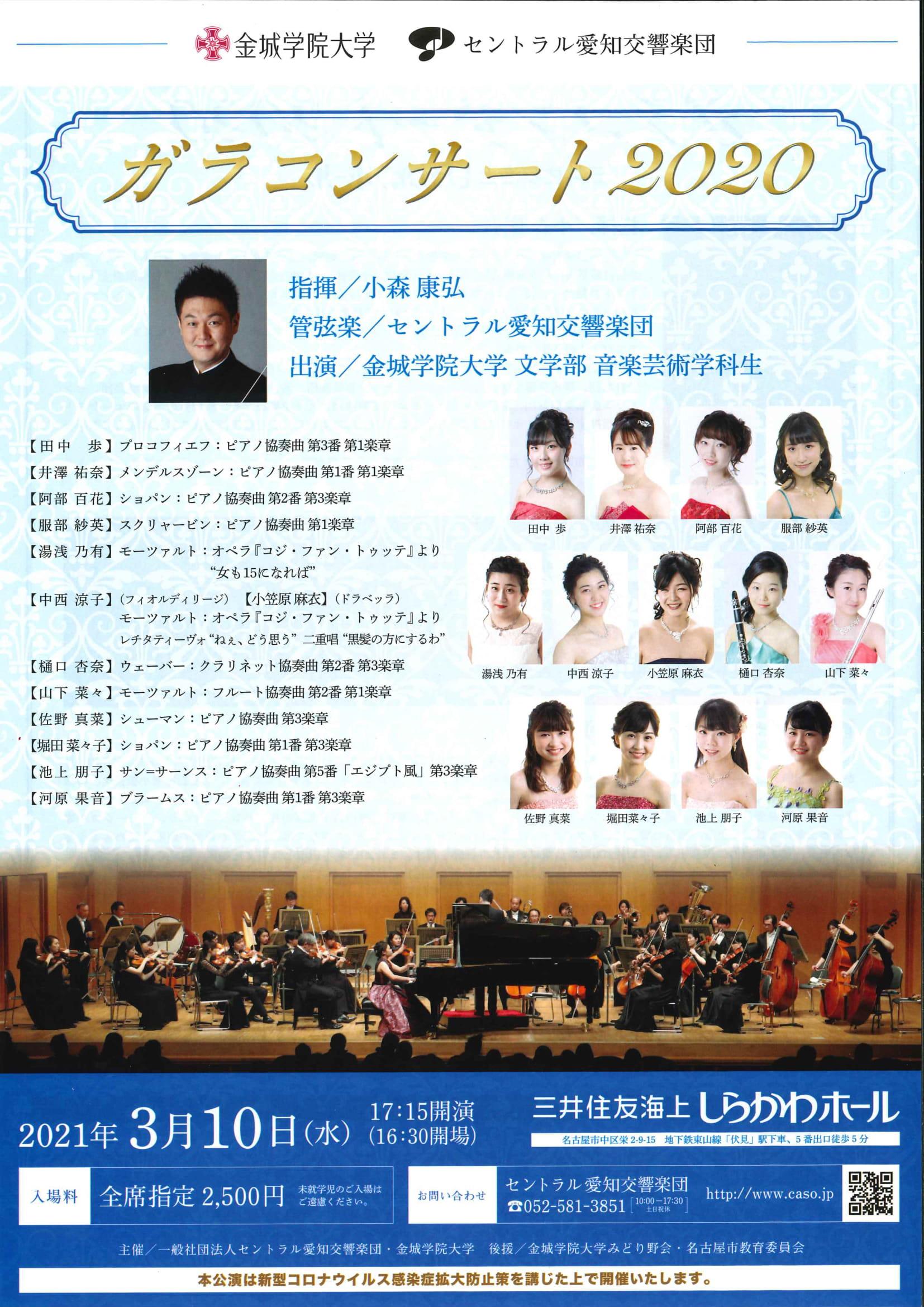 金城学院大学・セントラル愛知交響楽団 ガラコンサート2020