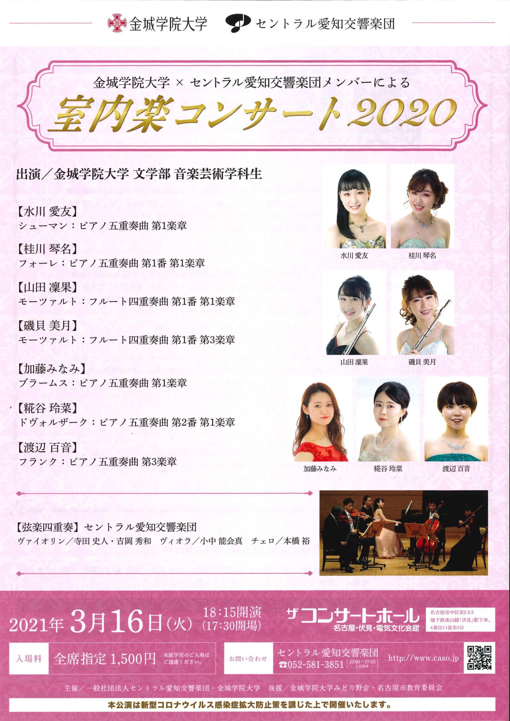 金城学院大学×セントラル愛知交響楽団メンバーによる室内楽コンサート2020