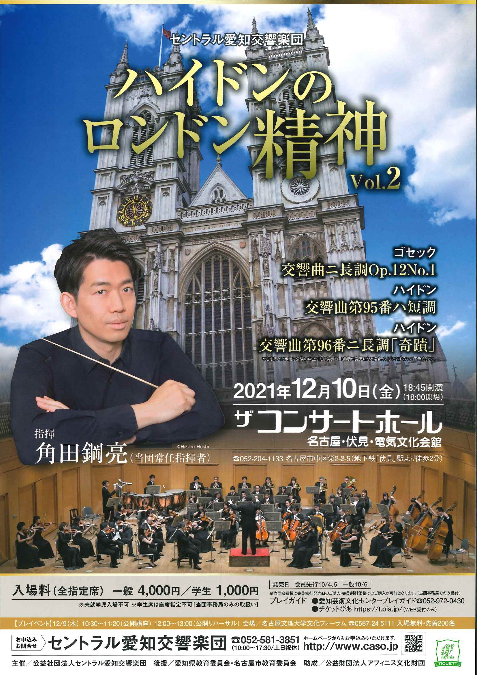 セントラル愛知交響楽団「ハイドンのロンドン精神」Vol.2