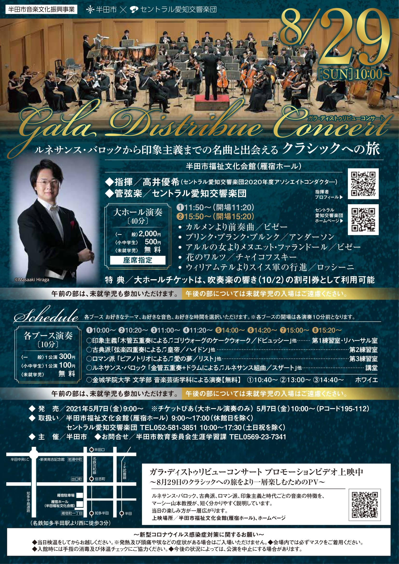ガラ・ディストゥリビュー・コンサート(クラシックへの旅・午前の部)