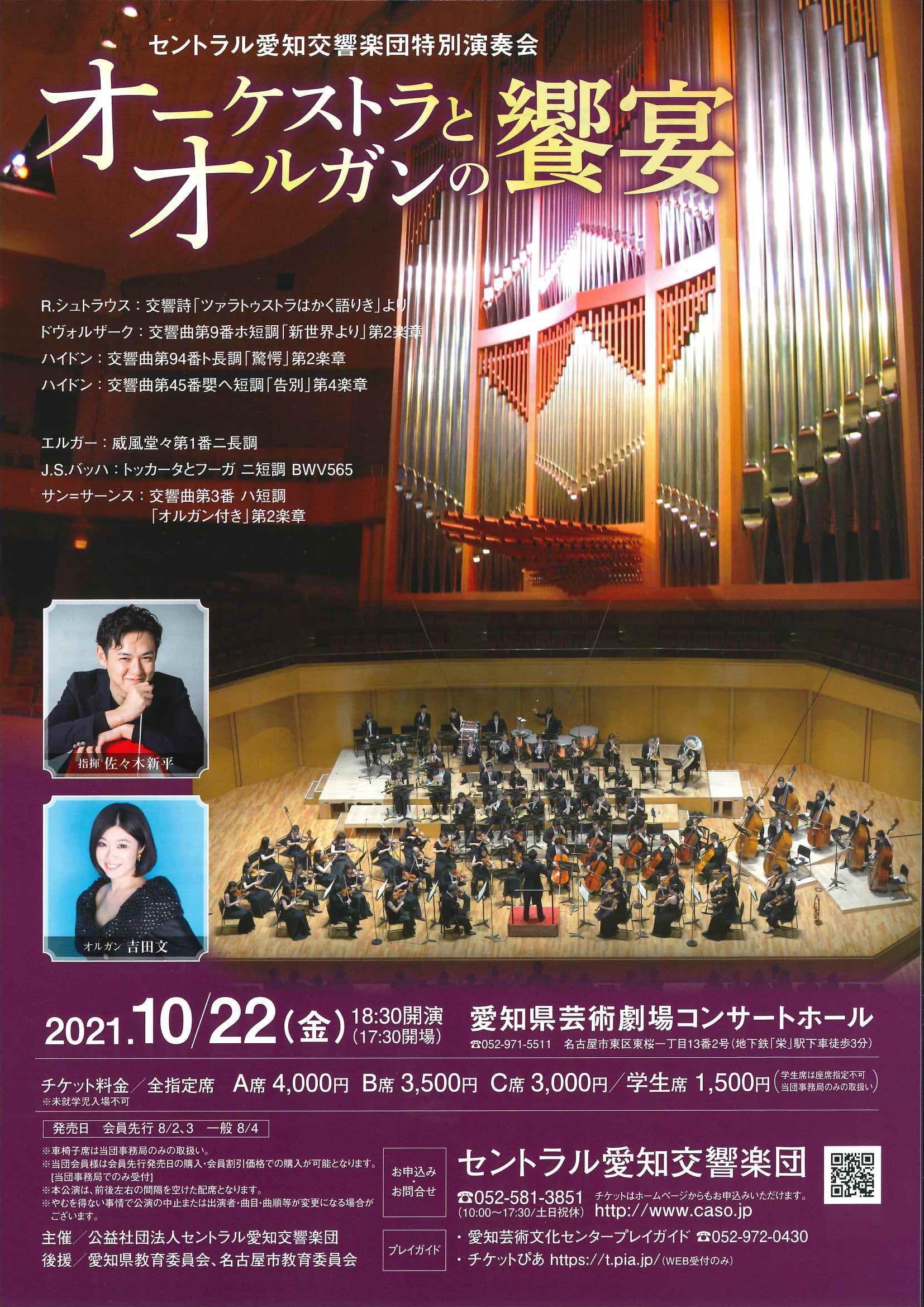 セントラル愛知交響楽団特別演奏会~オーケストラとオルガンの饗宴~