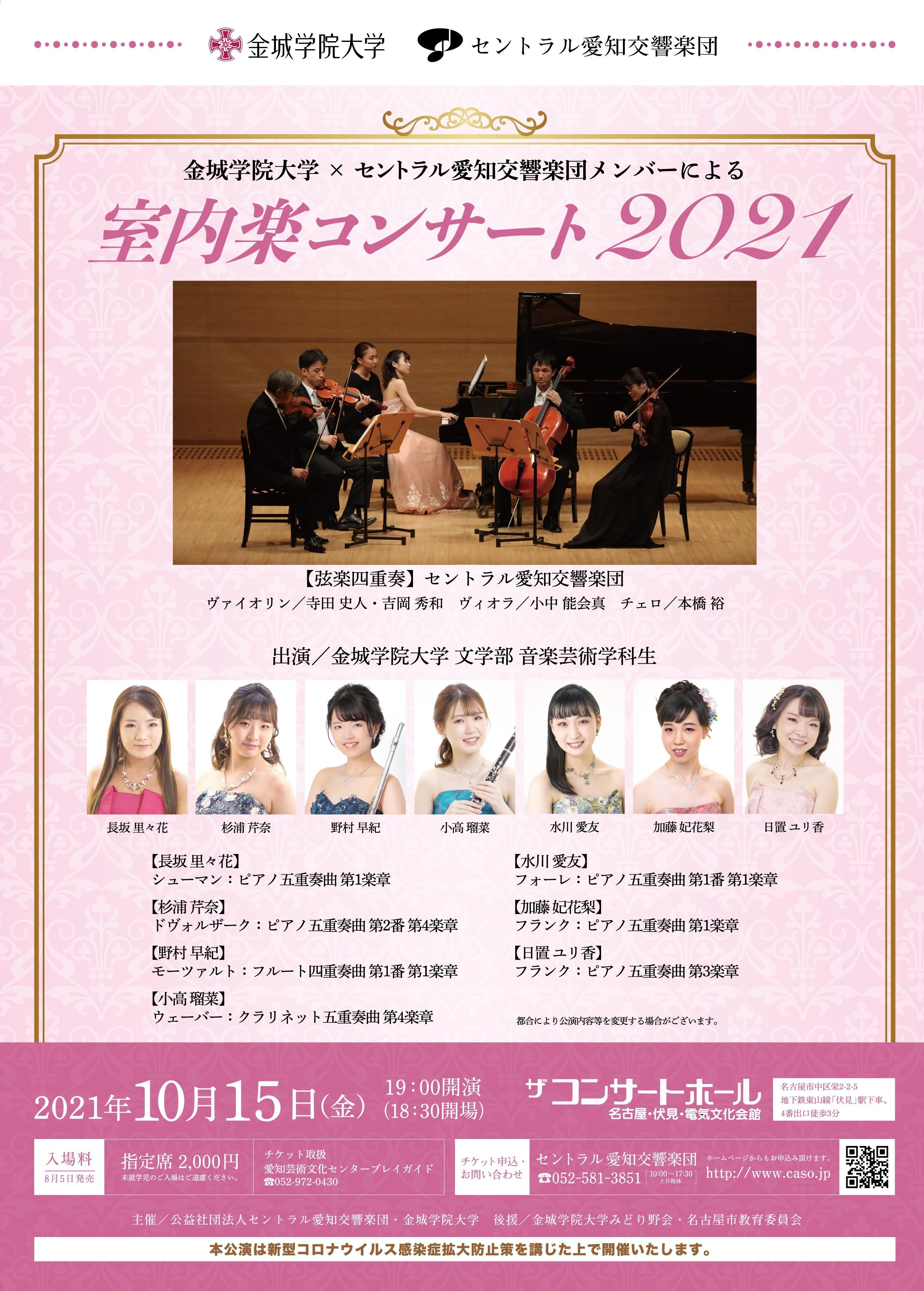 金城学院大学×セントラル愛知交響楽団メンバーによる室内楽コンサート2021