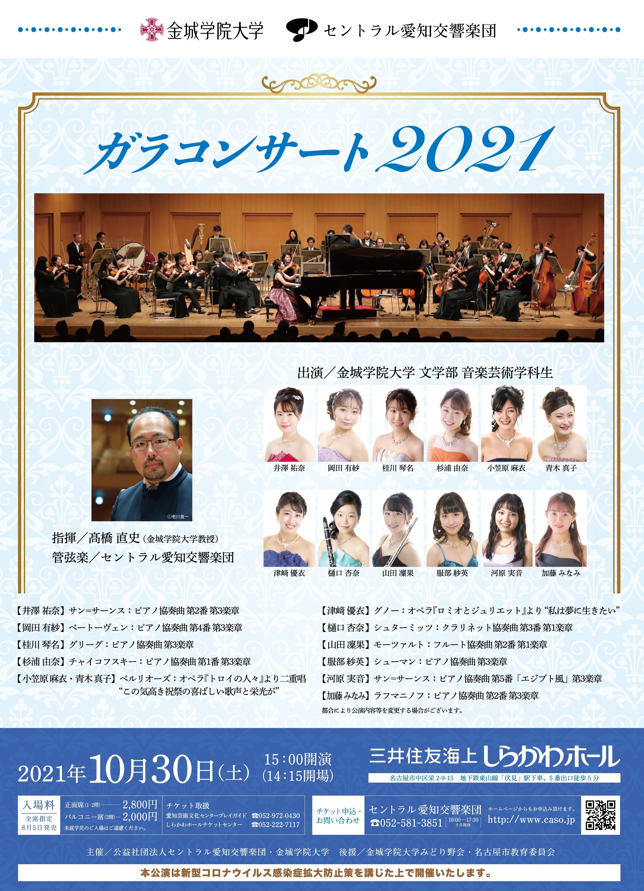 金城学院大学・セントラル愛知交響楽団 ガラコンサート2021