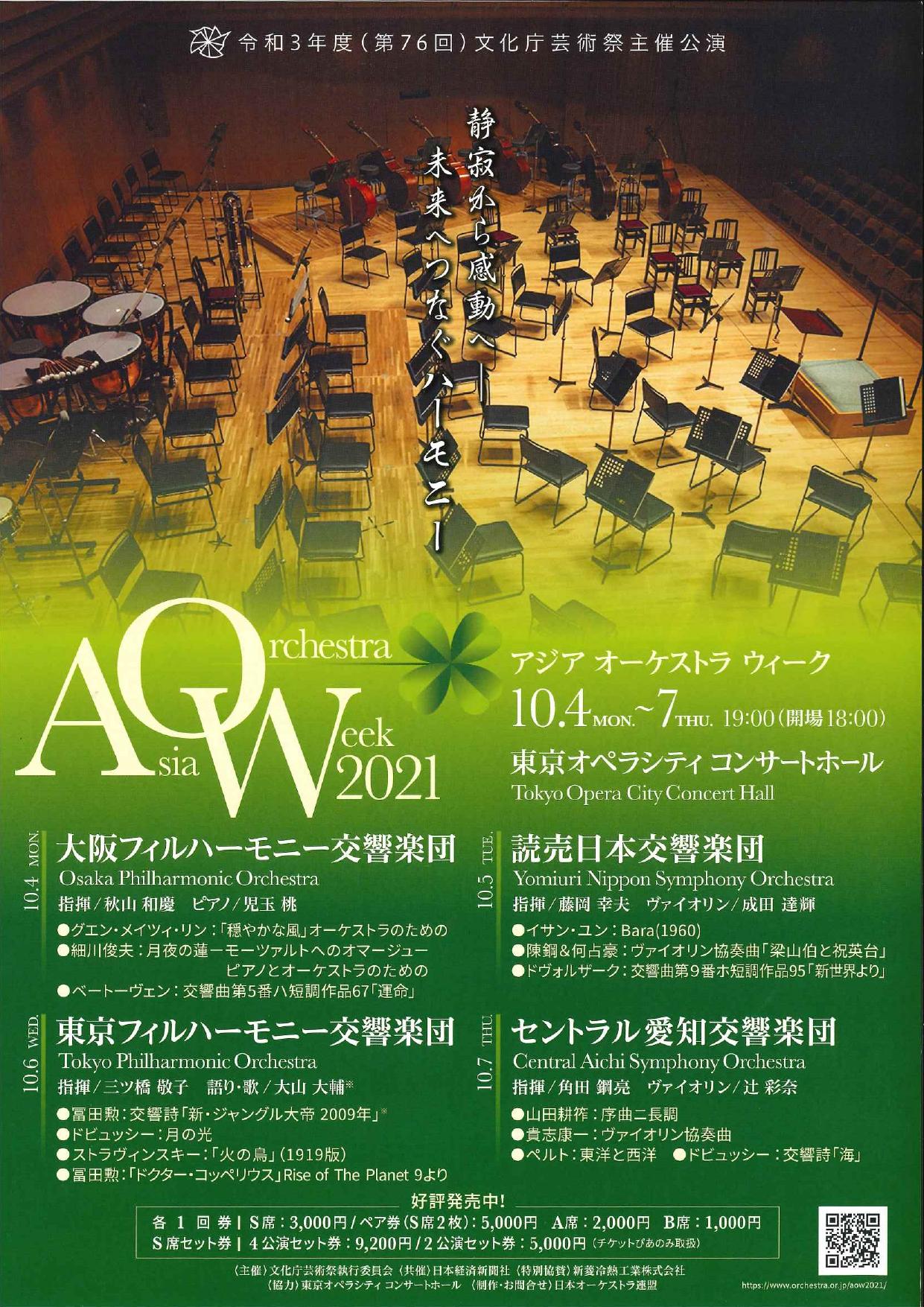 令和3年度(第76回)文化庁芸術祭主催公演 アジア オーケストラ ウィーク2021 静寂から感動へ― 未来へつなぐハーモニー
