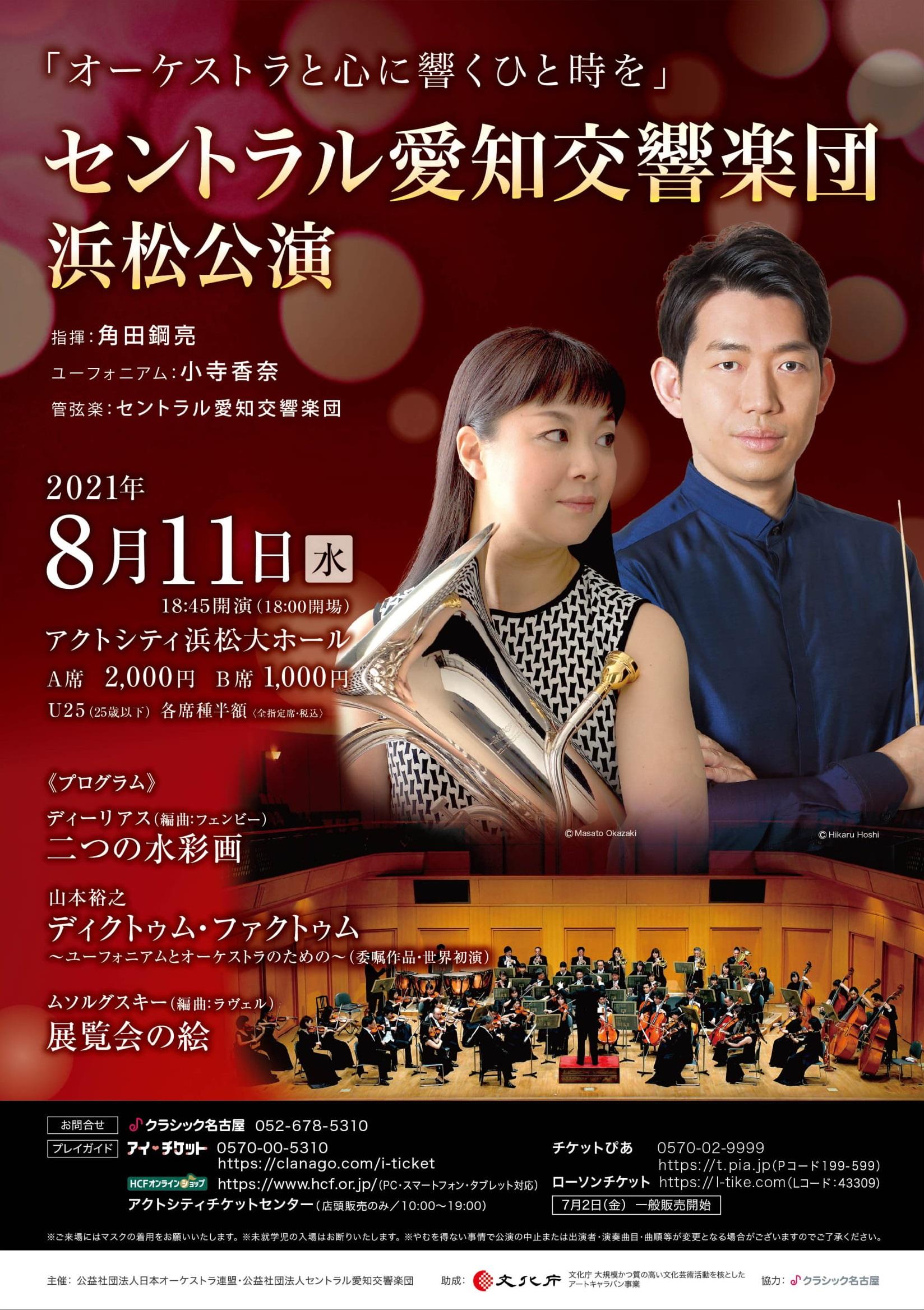 オーケストラ・キャラバン~オーケストラと心に響くひとときを~ セントラル愛知交響楽団 浜松公演