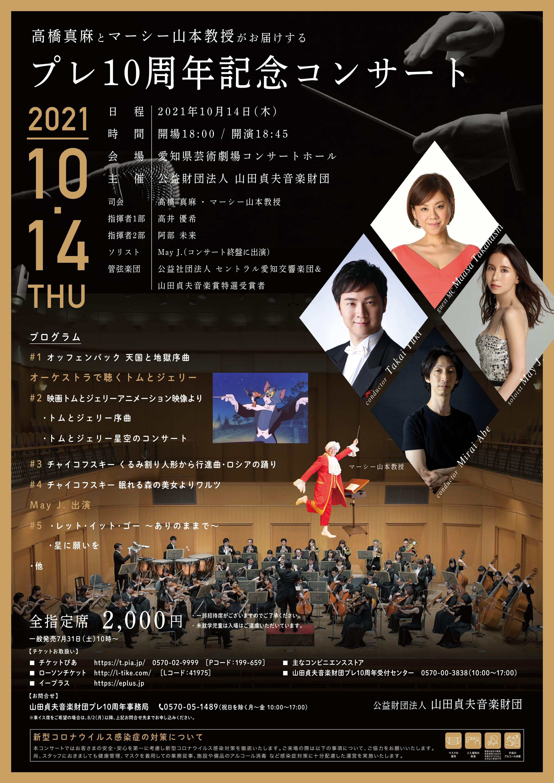 高橋真麻とマーシー山本教授がお届けする プレ10周年記念コンサート