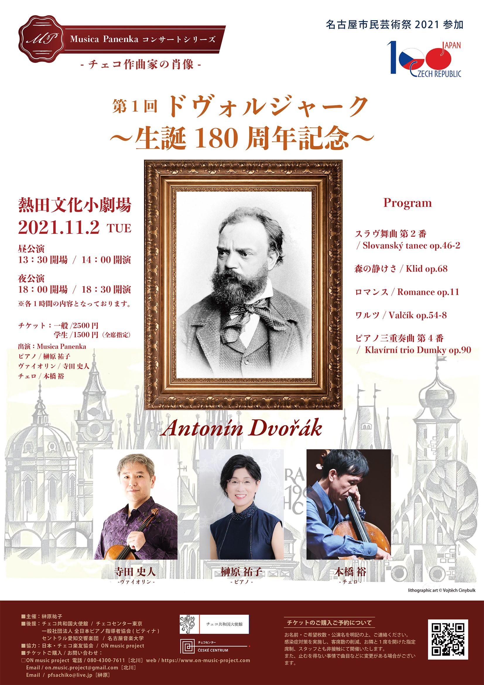 Musica Panenka コンサートシリーズ「チェコ作曲家の肖像」第1回 ドヴォルジャーク~生誕180周年記念~