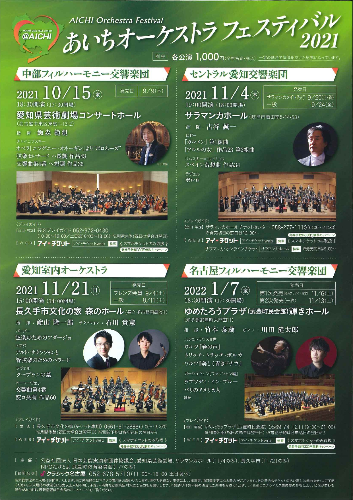 あいちオーケストラフェスティバル2021 セントラル愛知交響楽団
