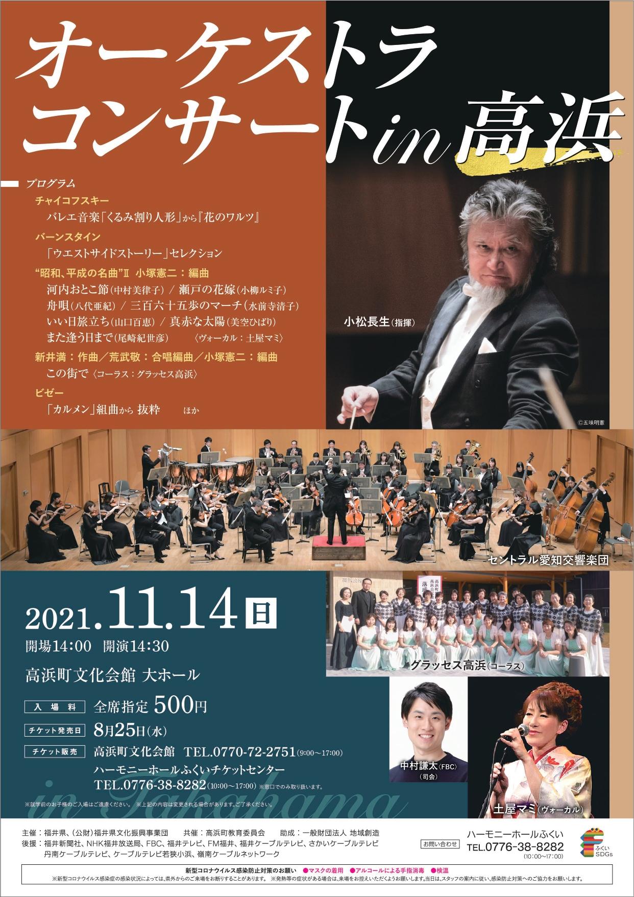 オーケストラコンサート in 高浜