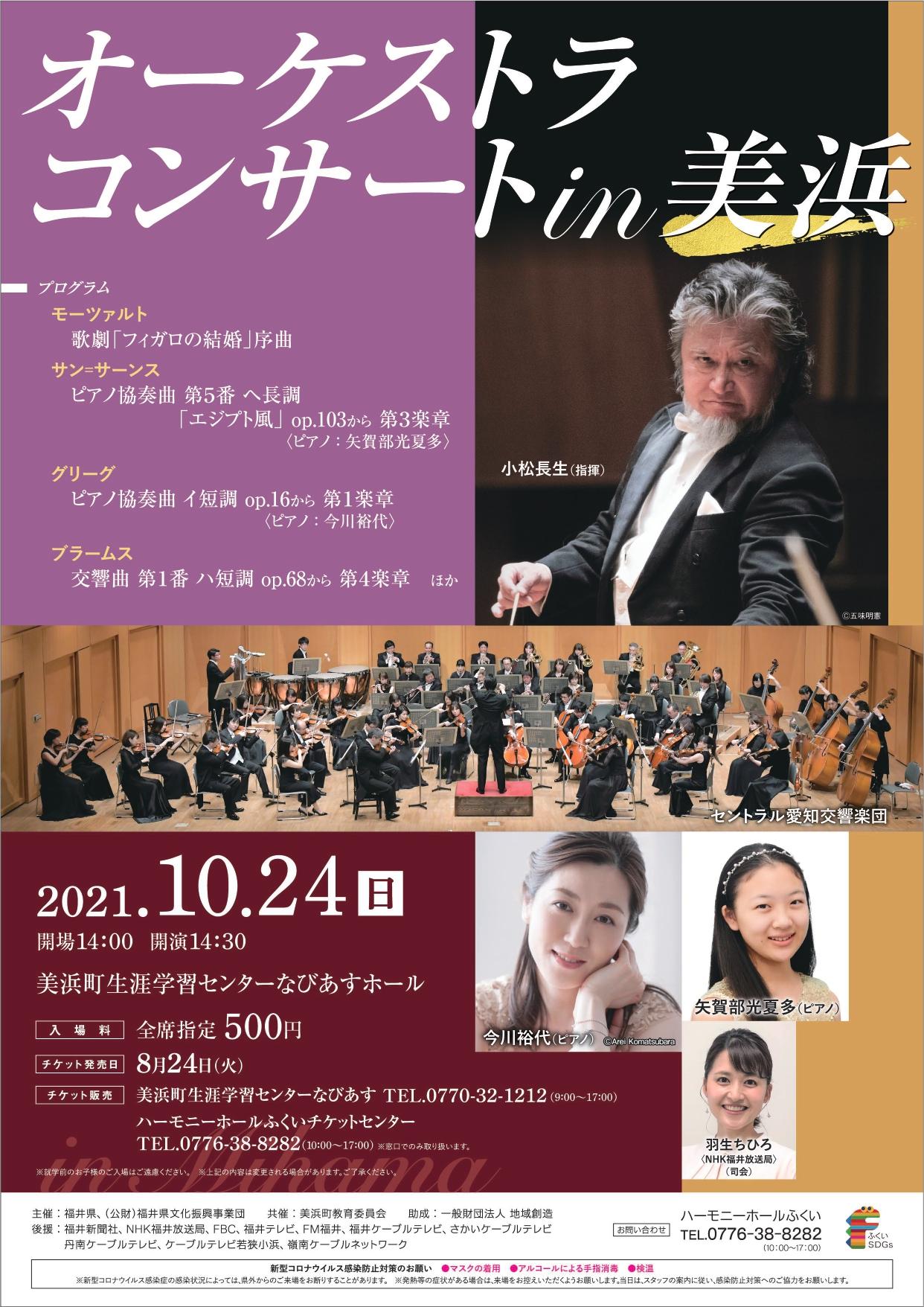 オーケストラコンサート in 美浜