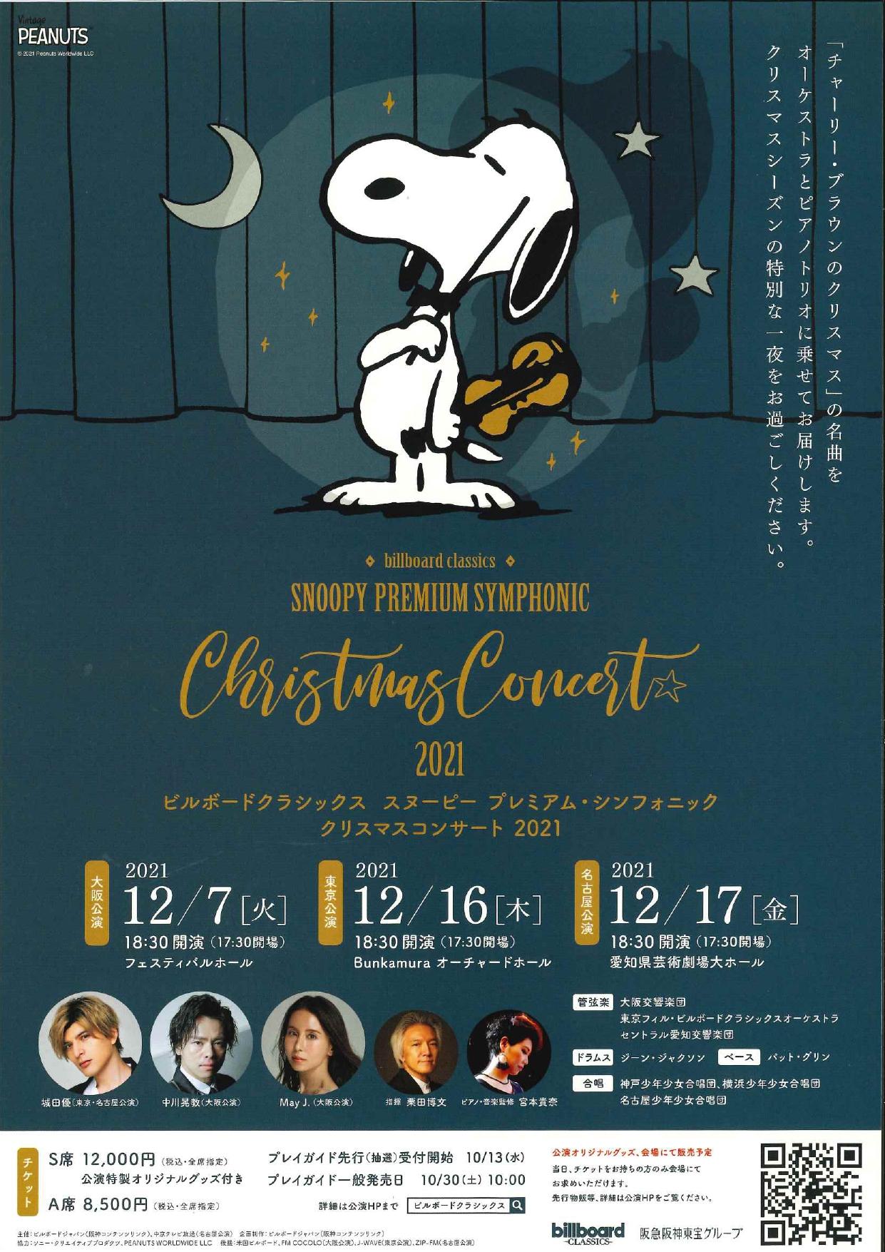 ビルボードクラシックス スヌーピー プレミアム・シンフォニック・クリスマスコンサート2021