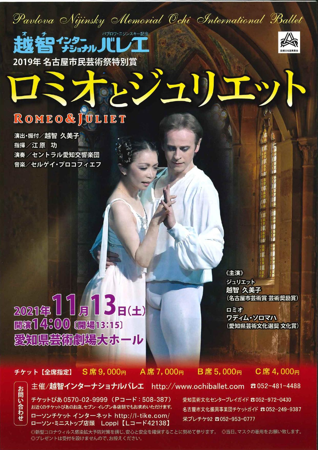 越智インターナショナルバレエ「ロミオとジュリエット」全幕
